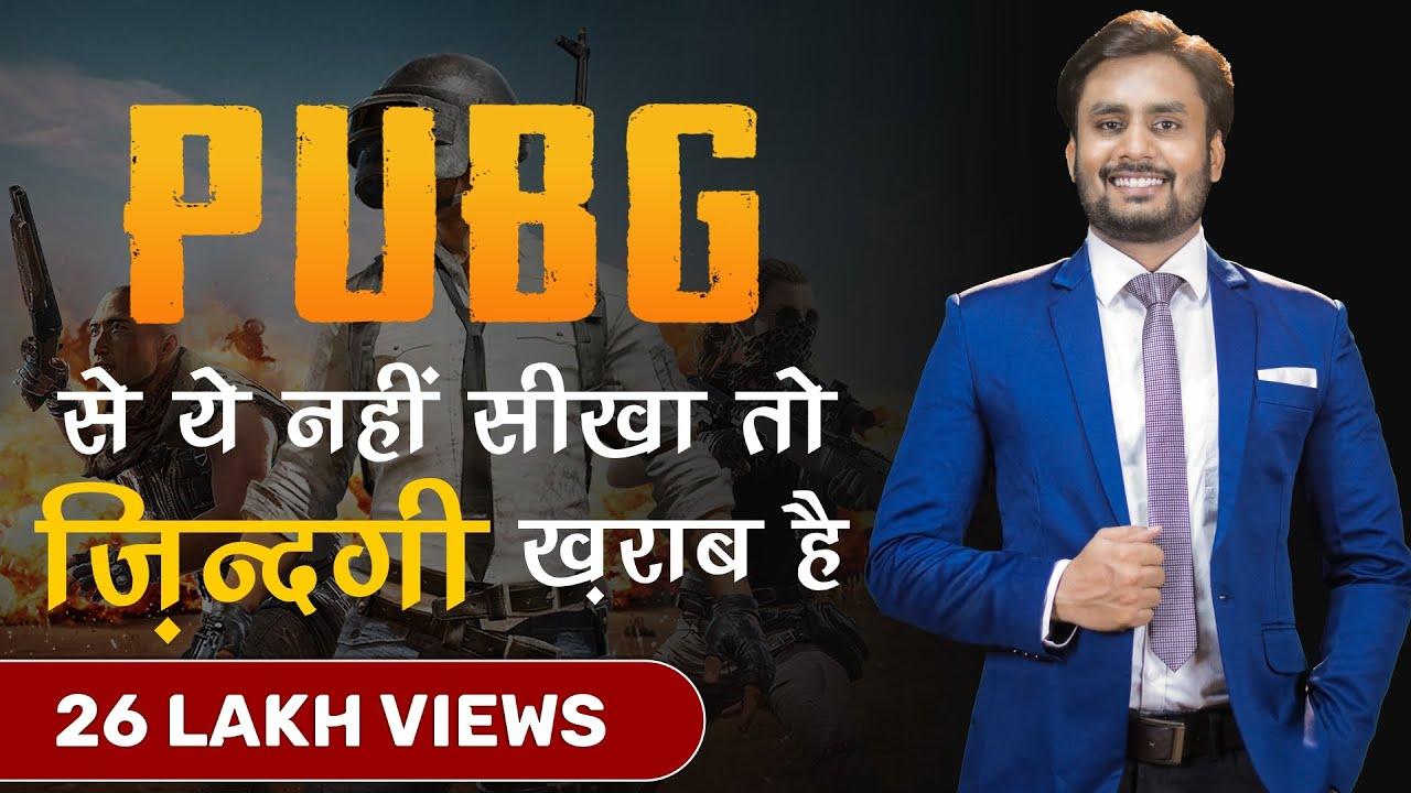 Pubg से ये ज़रूर सीखो || best learnings from pubg mobile game || best pubg video By mahendra dogney