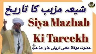 Siya Mazhab Ki Tareekh Important Bayan (Tafseeli Bayan)