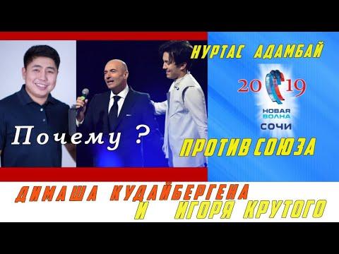 📣 Нуртас Адамбай  📣 против союза Димаша Кудайбергена и Игоря Крутого  на Новой волне 2019