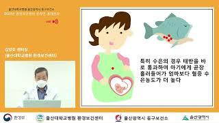 2021년 울산대병원 환경성질환 예방강좌(6/9) _김…