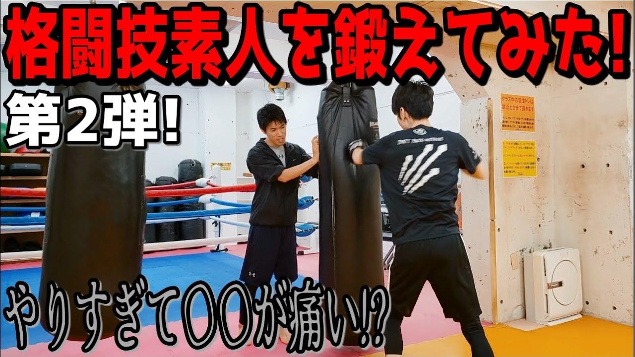 格闘技素人を現役インストラクターが、ガチで鍛えてみた!第2弾【100日後に〇〇が出来るようになる!】