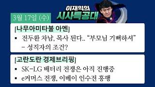 3/17(수) SK-LG 배터리 전쟁 격화 / 커지는 …