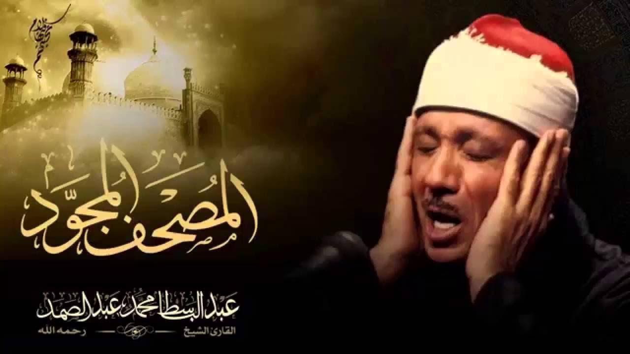 Download surah al waqiah  abdulbasit    سورة الواقعة كاملة