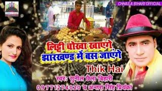 #LOVE Karke bhage Hai Ghar Se Bihar Lot Ke Nahi Jainge THIK HAI Jharkhand Mai Rah Jainge Thik hai Sk