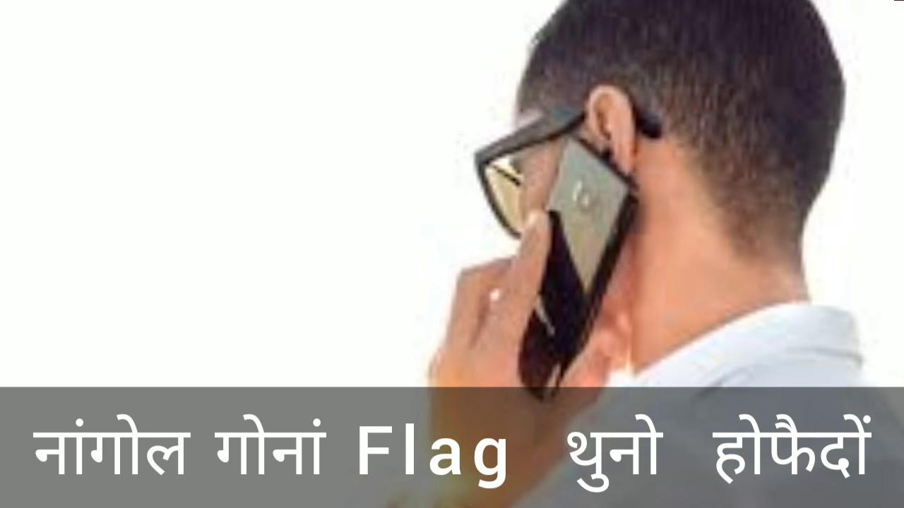 नांगोल गोनां Flag थुनो होफैदों - Sonati मादै, Baganpara,Baksa