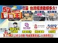 東森財經-57新聞王(徐俊相)20160518[錄音+影片]