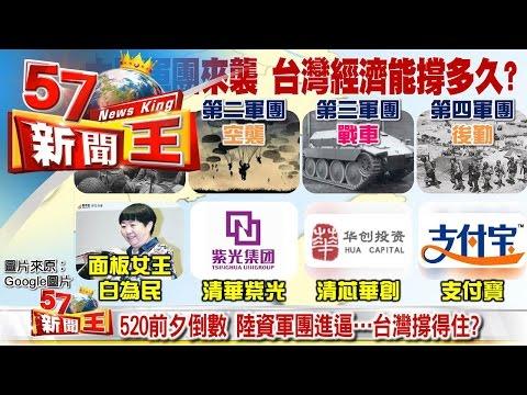 520前夕倒數 陸資軍團進逼…台灣撐得住?《57新聞王》2016.05.18