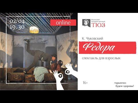 """спектакль для взрослых """"Федора"""""""