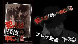 EJIN研究所新作、ライアー系推理ゲーム 「犯人は探偵の中にイる」のプレ...