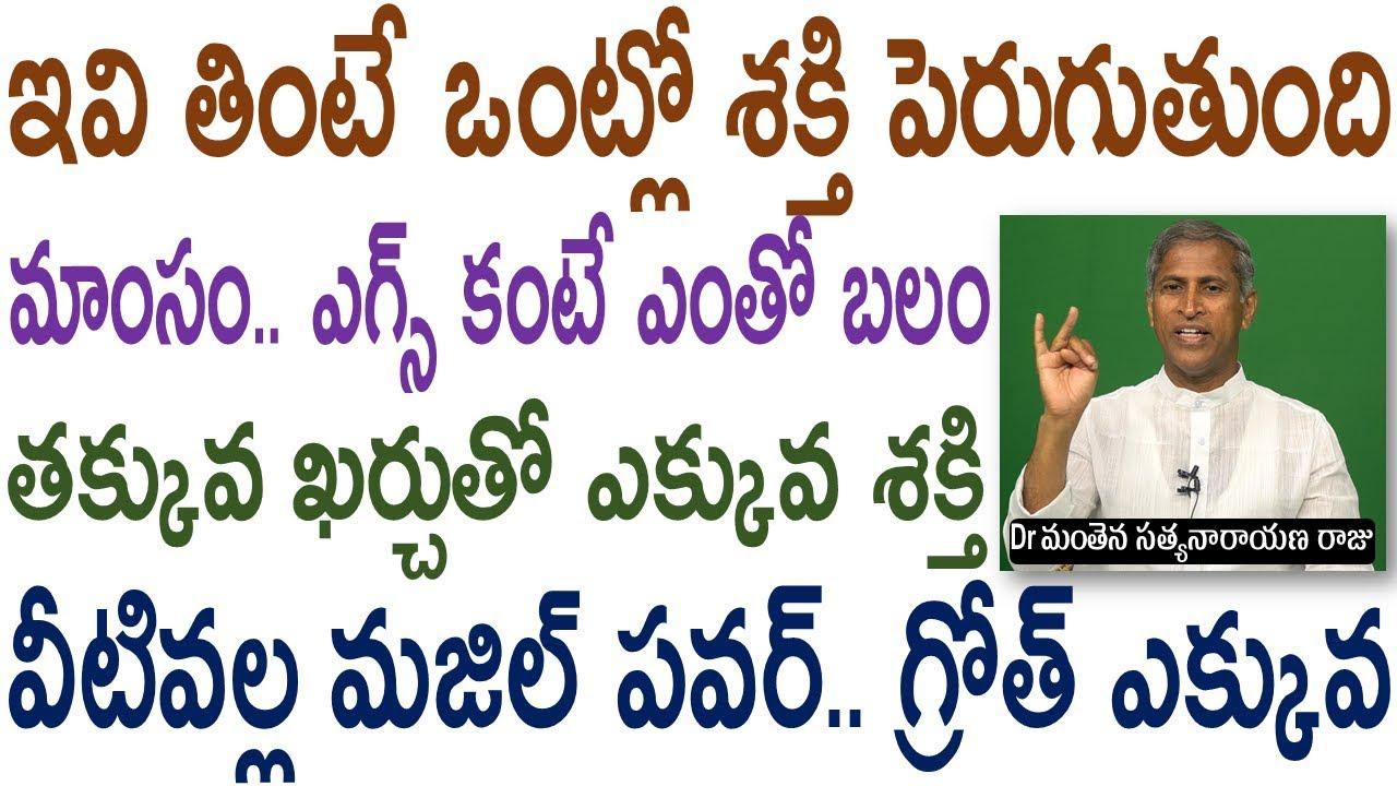 త్వరగా ఒంట్లో శక్తి పెరగాలంటే|ontlo balam ravalante|Dr Manthena Satyanarayana raju|Health Mantra|