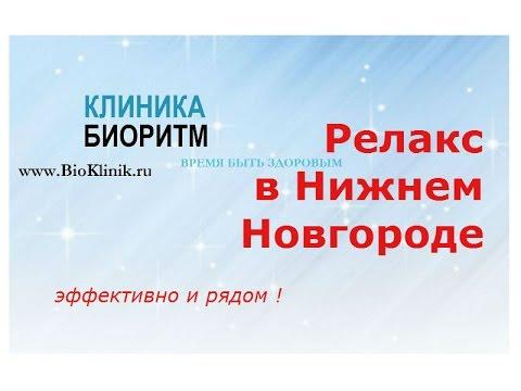 Релакс Нижний Новгород ǀ клиника 'Биоритм', Дзержинск, Нижегородская область