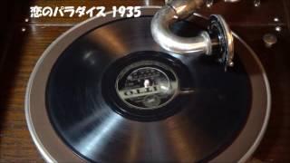 蓄音機で聴く昭和の流行歌。昭和10年?新譜。ホームページは http://www...