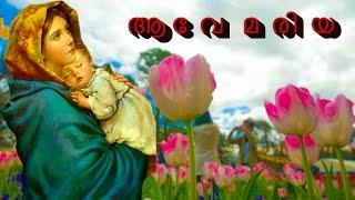 Ave mariya | malayalam christian devotional songs | Mother mary songs