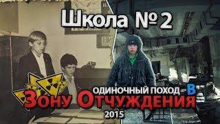 Припять. Школа №2. Сталк с МШ / Pripyat. School #2