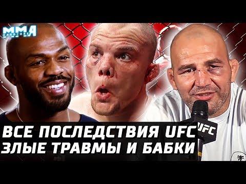 ПОСЛЕДСТВИЯ UFC. Зарплаты бойцов за страшные травмы. Отстранения Смит, Тейшейра, ОСП. Джонс и Нганну