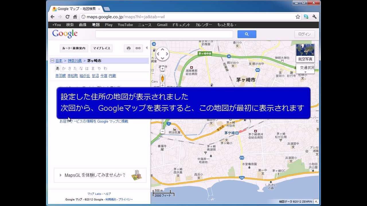 Google Maps 最初に表示する場所を設定する - YouTube