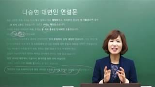 [휴스피치 박민영 ] 발성연습 3단계 휴스피치-나승연 연설문 낭독 훈련