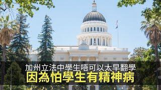 思浩話你知加州立法中學生唔可以太早翻學!因為係怕學生太早翻搞到有精神病!(大家真風騷)