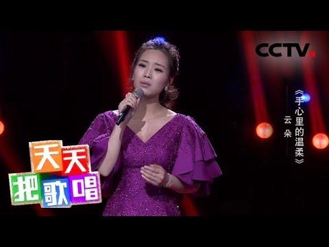 Download 《天天把歌唱》云朵《手心里的温柔》 20190918 | CCTV综艺