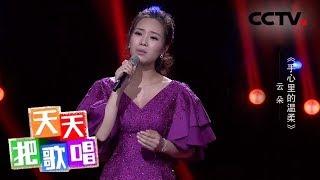 《天天把歌唱》 20190918| CCTV综艺