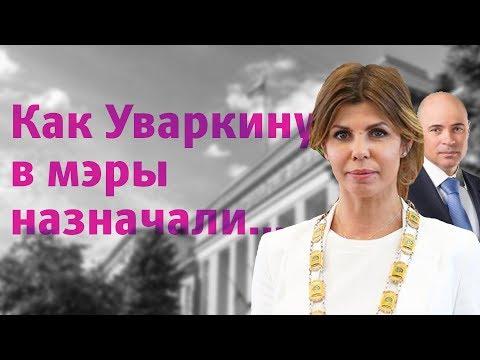 Как Уваркину главой города назначали