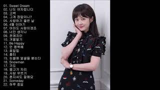 장나라 (Jang Nara) BEST 22곡 좋은 노래모음 [연속재생]