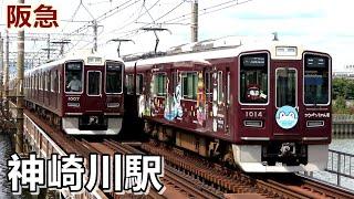 【阪急神戸線】神崎川駅で見られた車両達/2021年9月