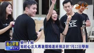 【唯心新聞89】| WXTV唯心電視台