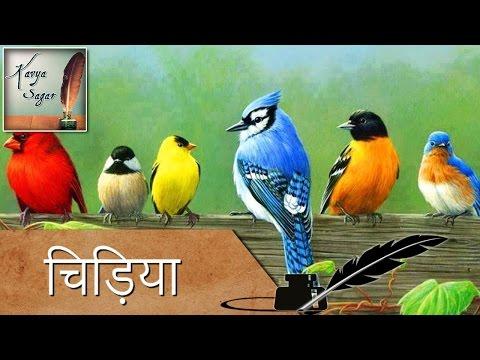 चिड़िया | Chidiya | Hindi Poem | Mahadevi Verma