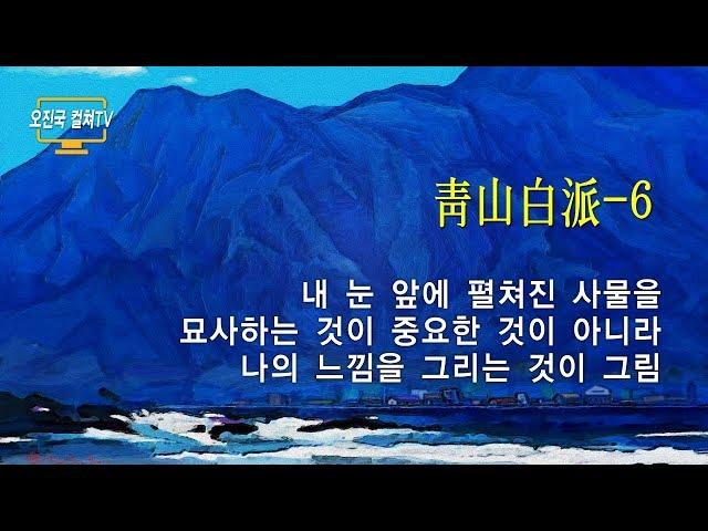 오진국컬쳐TV-47---------靑山白波