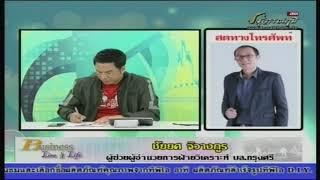 ชัยยศ จิวางกูร 10-01-62 On Business Line & Life