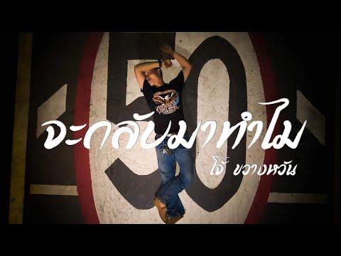 เพลง จะกลับมาทำไม -โจ้ ขวางหวัน [OFFICIAL MV]