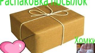 Распаковка посылок. ДОБРЫЕ ЛЮДИ: Соня Захарчук и Тая Панченко
