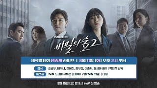 [tvN 토일드라마] 비밀의 숲2 제작발표회 Live