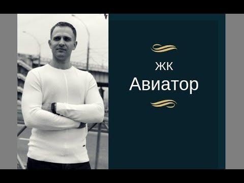 ЖК Авиатор  Где в Краснодаре жить хорошо  Обзор новостройки