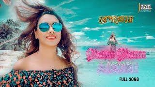 Ghum Ghum Adore - Beporowa HD.mp4