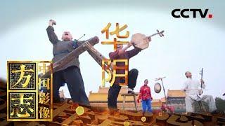 《中国影像方志》 第264集 陕西华阴篇| CCTV科教