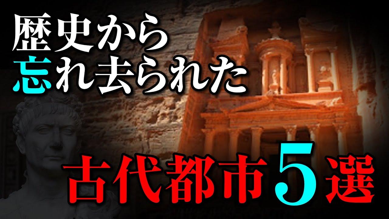 【失われた古代遺跡】謎に包まれた世界の都市5選