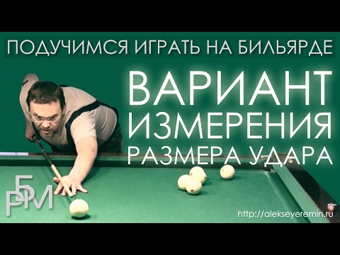 Подучимся играть на бильярде - Вариант измерения размера удара