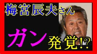 梅宮辰夫さん(78) 【ガン発覚!?】 2016年9月7日(水)一人娘である梅宮...