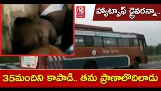 TSRTC Bus Driver Dies Of Heart Attack While On Duty at Nakrekal | Nalgonda | V6 News