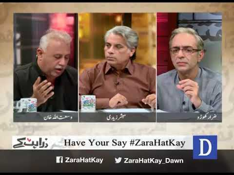 """Zara Hat Kay - September 07, 2017 """"New foreign policy narrative & Terrorism in education institutes"""""""