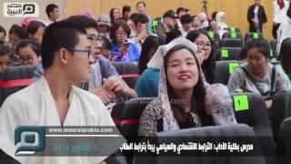 فيديو| آداب الإسكندرية: الترابط الاقتصادي والسياسي يبدأ بـ