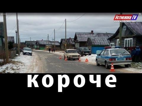 «Короче» – новости города Устюжны и Устюженского района (№96) от 27.11.2018