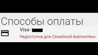 Недоступна для Семейной библиотеки(Платеж с помощью карты отклонен BM-CPE-35 Читать: http://izzylaif.com/ru/?p=4849., 2016-05-07T00:01:40.000Z)