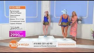Shop & Show (Одежда). 113989 купальник Коста рика
