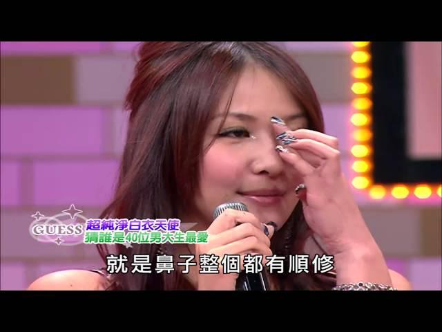 【超級綜藝SHOW】(白衣天使~阿霈 李聖傑 Liz 小8 阿達 蔡秋鳳)第145集