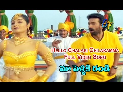 Hello Chalaki Chilakamma Full Video Song | Maa Pelliki Randi | J D Chakravarthi | ETV Cinema