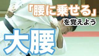 【大腰】大腰は全ての技の基本!腰に乗せる動作を覚えよう #022