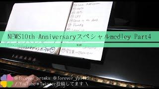 2013.09.15 NEWS10th Anniversary!○ 記念日には遅れましたが、10周年と...